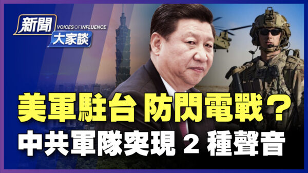 """【新闻大家谈】不买""""长津湖""""的帐 共军突现2种声音"""