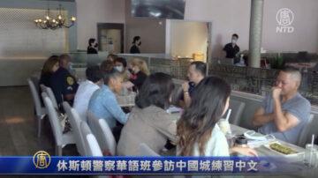 休斯顿警察华语班参访中国城练习中文