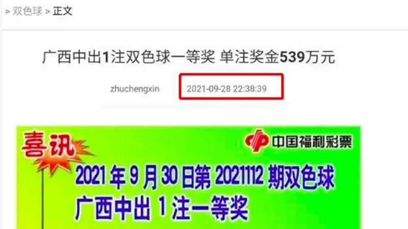廣西福彩提前兩天發布中獎信息 網民痛批「內定」