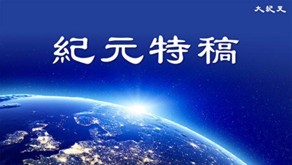 【特稿】中共禍國殃民七十二年