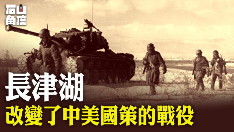 【有冇搞錯】長津湖——改變了中美國策的戰役