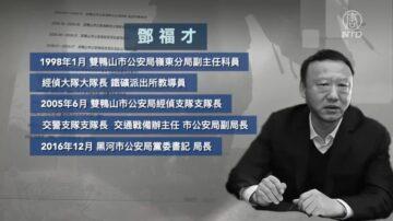 【落馬官員】黑龍江黑河市原公安局長鄧福才被查 曾迫害法輪功