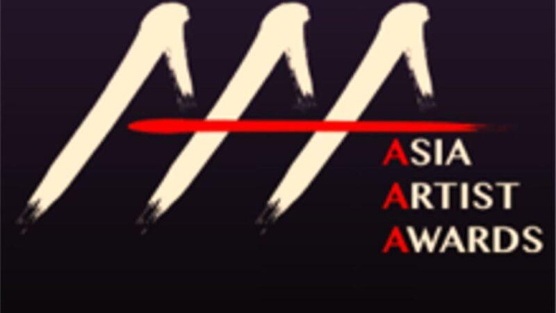 2021 AAA颁奖礼改线上举行 明年颁奖在日本办