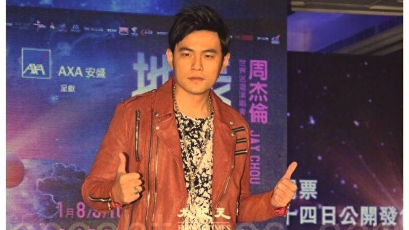 中港台明星收入排行出爐  周杰倫第一名