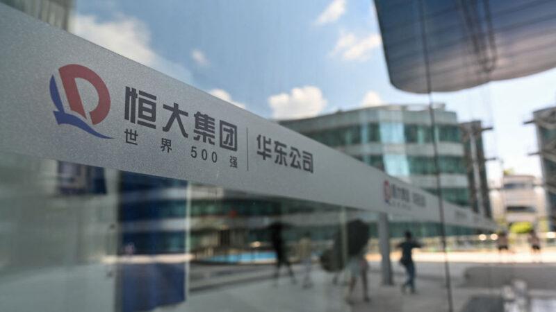 恆大危機引發恐慌 外資大規模撤離中國債市