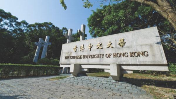 香港中大學生會解散 國安法下香港公民社會瓦解