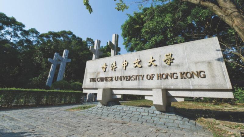香港中大学生会解散 国安法下香港公民社会瓦解