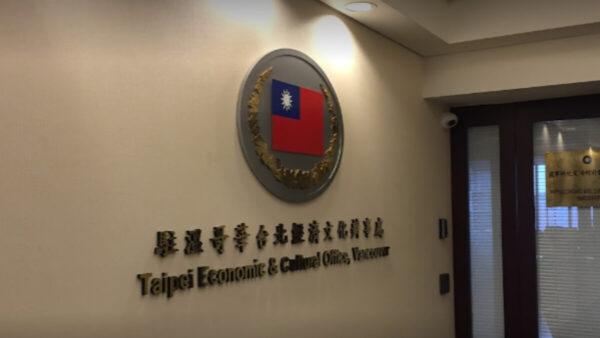 加政要出席雙十節慶祝活動 力挺台灣加入CPTPP