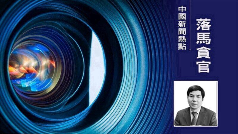 中国金融系持续震荡 长安银行董事长赵永军被双开