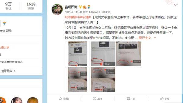 網曝陝西無病少女被手術 官方「部分闢謠」