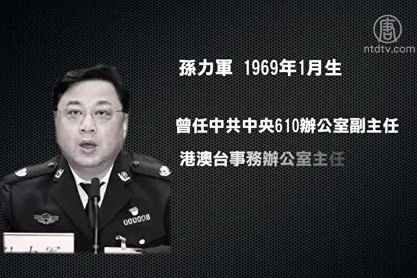 田雲:孫力軍被雙開 長串罪名曝光中共黑幕