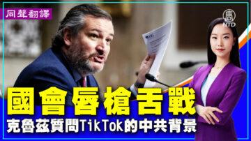【重播】国会唇枪舌战 克鲁兹质问TikTok的中共背景