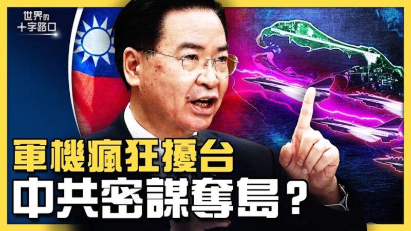 【十字路口】共軍機瘋狂擾台 北京釋放奪島信號?