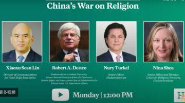 【重播】美智库论坛:中共对宗教开战