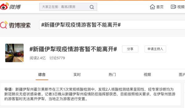 """新疆疫情。""""新疆伊犁现疫情游客暂不能离开""""登上微博热搜榜。(微博截图)"""