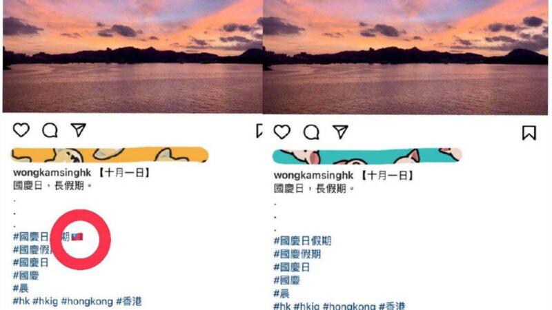 """港高官贺""""十一""""出包 误贴中华民国国旗"""