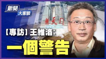 【新聞大家談】王維洛:重慶海拔220米以下的居民必須警覺