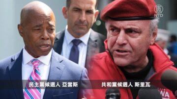 纽约市普选提前投票开始 华埠为候选人造势