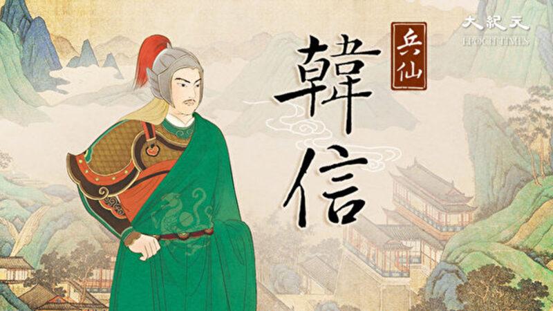 韩信临死前说了一句话让萧何惭愧难当 让刘邦后怕不已