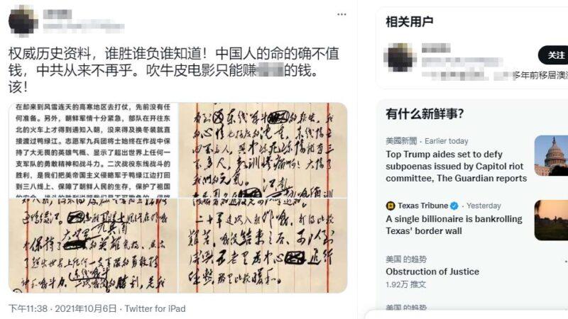 """毛泽东亲笔信曝光 称长津湖战役""""元气大伤"""""""