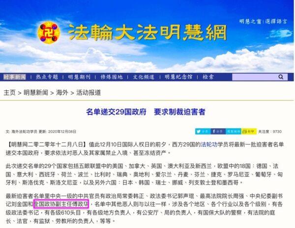 傅政华被调查。傅政华在2020年12月被法轮功学员举报到29国。(明慧网截图)