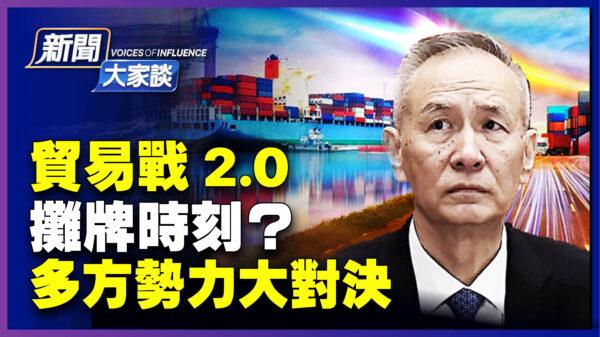 【新闻大家谈】贸易战2.0摊牌时刻?多方势力大对决