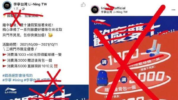 李寧台灣店「慶雙十」遭小粉紅圍攻 臉書被迫關閉