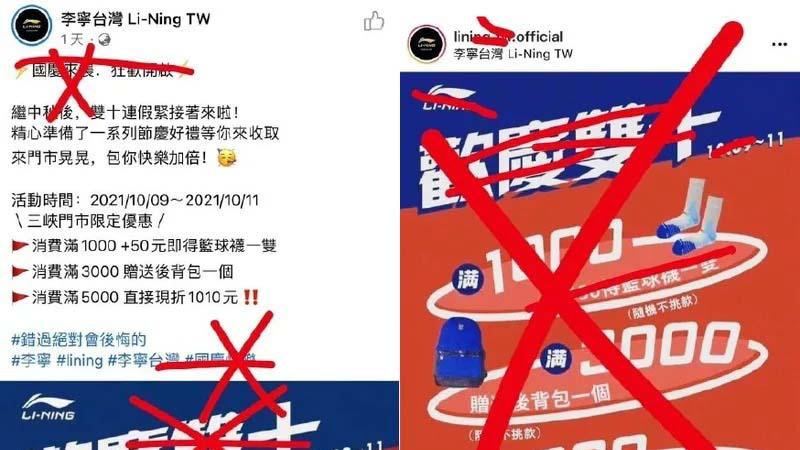"""李宁台湾店""""庆双十""""遭小粉红围攻 脸书被迫关闭"""