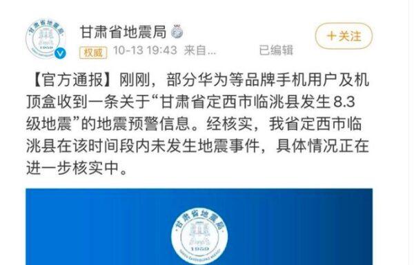 10月13日,甘肅省定西市臨洮縣出現假地震預警信息,高達8.3級。(網頁截圖)