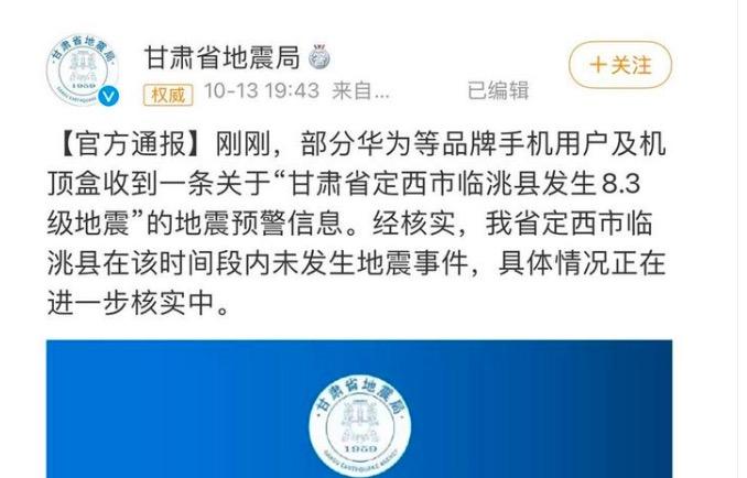 甘肅8.3級假地震 8天兩次誤報 民眾憂「狼來了」