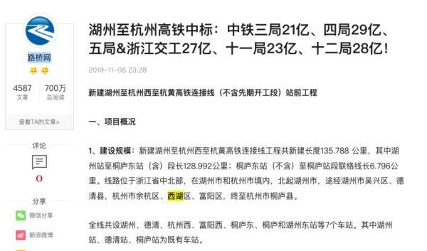 路桥网2019年11月称,湖杭高铁中标名单包括中铁局多个分局。(网页截图)