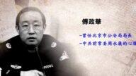 六中全會臨近 傅政華被免職