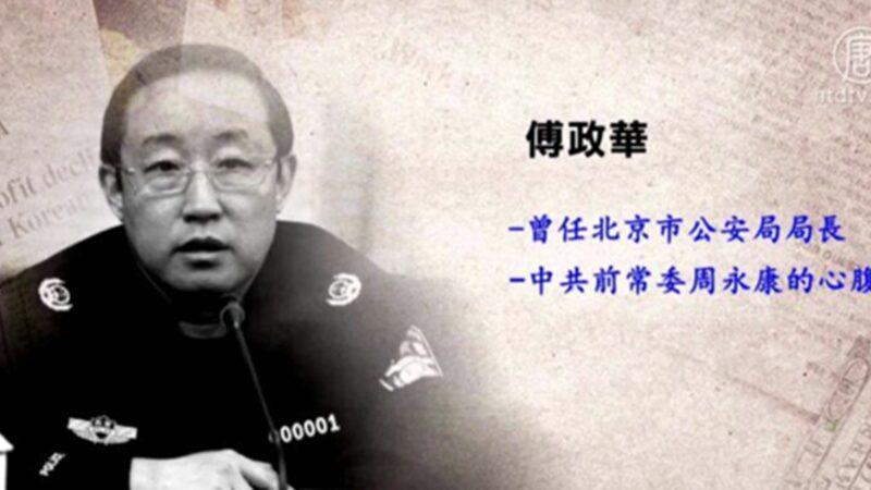 """不只傅政华落马 """"十一""""期间至少6名中共官员被查"""
