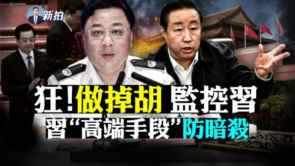 【拍案惊奇】富商卷入江胡斗 习高端手段防暗杀