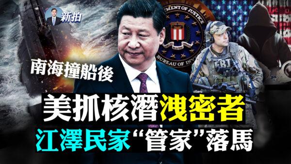 """【拍案惊奇】美抓核潜艇泄密者 江泽民""""管家""""落马"""