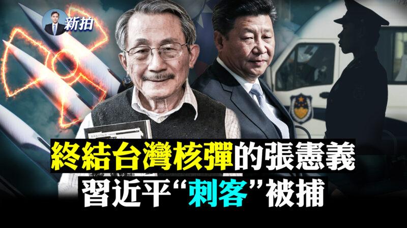 """【拍案惊奇】台湾曾两度试造原子弹 结果出""""意外"""""""