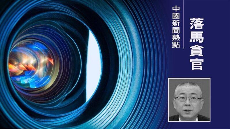 青海省前副檢察長賈小剛獲刑7年