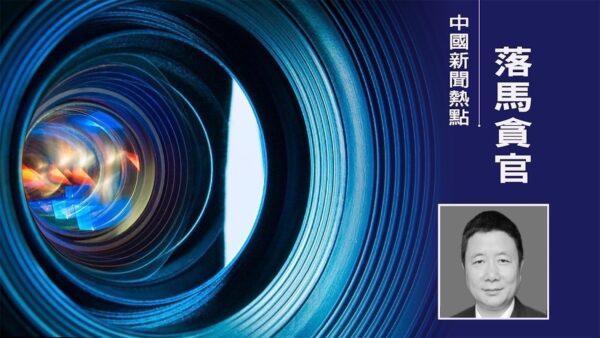 湖南省副檢察長劉建寬被查 曾被舉報多年