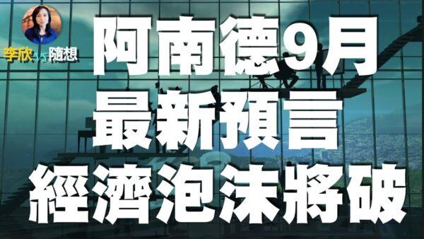 【李欣隨想】阿南德九月最新預言:經濟泡沫即將被戳破