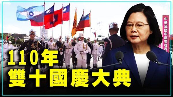【重播】110年台湾双十节 亮点流程一次看