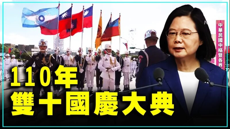 【重播】110年台灣雙十節 亮點流程一次看