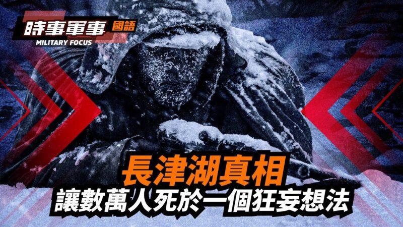 【时事军事】长津湖真相 数万人死于一狂妄想法