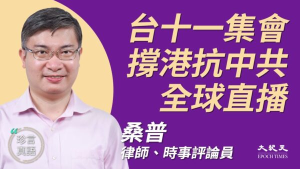 【珍言真语】桑普:台湾十一集会 抗共挺香港