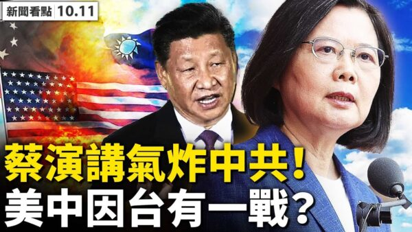 【新闻看点】台湾成核心焦点 美中紧张升级?