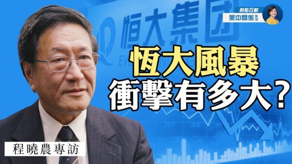 【热点互动】专访程晓农:恒大风暴 冲击有多大