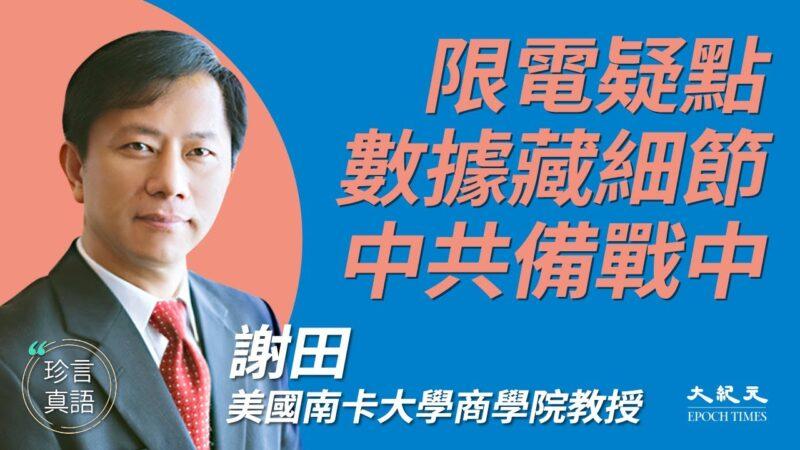 【珍言真語】謝田:中共限電背後或藏軍事目的
