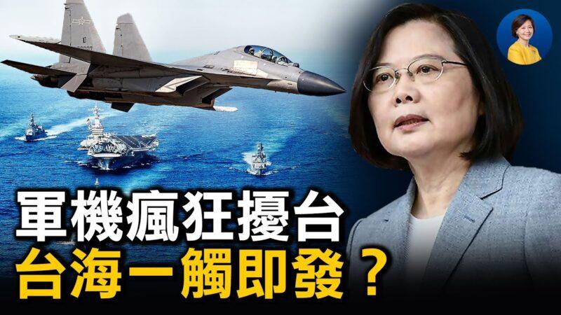 【熱點互動】中共軍機瘋狂擾台 台海一觸即發?