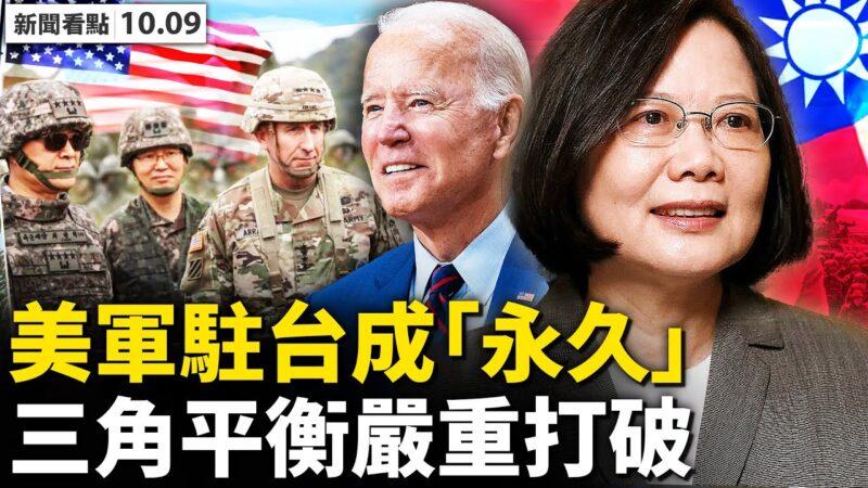 【新闻看点】美军永久驻台?中共战狼回应惹笑