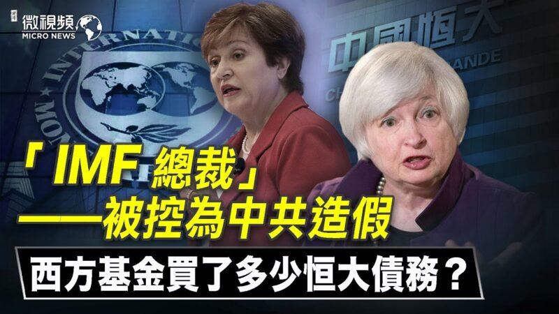 【微視頻】總裁被控為中共造假 IMF為恆大背書?