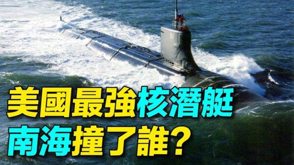 【探索时分】美国最强核潜艇 南海撞了谁?